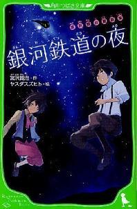銀河鐵道の夜 宮澤賢治童話集