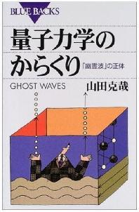 量子力學のからくり 「幽靈波」の正體