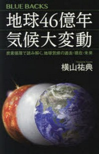 地球46億年氣候大變動 炭素循環で讀み解く,地球氣候の過去.現在.未來