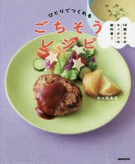 10歲からのキッチンの敎科書 2
