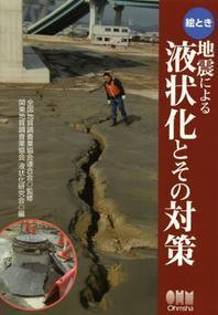 繪とき地震による液狀化とその對策