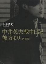 中井英夫戰中日記 彼方より