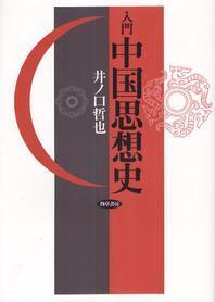 入門中國思想史
