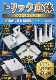 トリック立體キットBOOK 自分で作れる!錯覺ア-ト