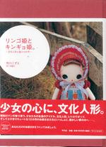 リンゴ姬とキンギョ姬. 文化人形と遊ぶ12か月