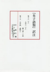 「朱子語類」譯注 卷16下~17