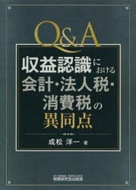 Q&A收益認識における會計.法人稅.消費稅の異同点