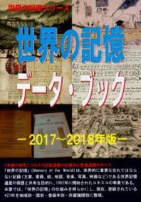 世界の記憶デ-タ.ブック 2017~2018年版
