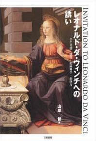 レオナルド.ダ.ヴィンチへの誘い 美と美德.感性.繪畵科學.想像力