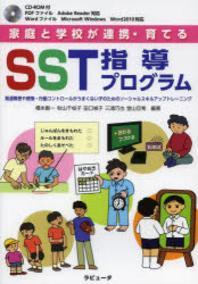 家庭と學校が連携.育てるSST指導プログラム 發達障害や感情.行動コントロ-ルがうまくない子のためのソ-シャルスキルアップトレ-ニング