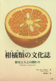 柑橘類(シトラス)の文化誌 歷史と人との關わり