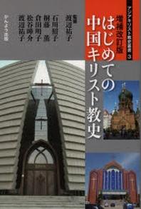 はじめての中國キリスト敎史