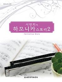 서연희의 하모니카 스토리. 2