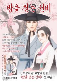 밤을 걷는 선비 1~20권 세트