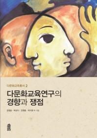 다문화교육연구의 경향과 쟁점