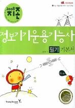 지존 정보기기운용기능사 필기 기본서(2008)