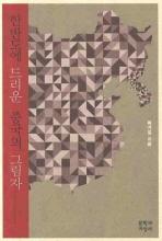 한반도에 드리운 중국의 그림자