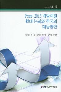 Post-2015 개발재원 확대 논의와 한국의 대응방안