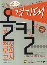 올킬 경기대 적성모의고사(2014)