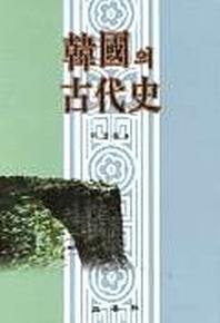 한국의 고대사