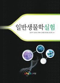 일반생물학실험