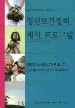 정신보건정책 계획 프로그램