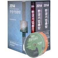 한경기업총람(2014)(CD)