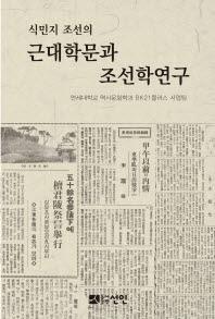 식민지 조선의 근대학문과 조선학연구