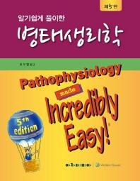 알기쉽게 풀이한 병태생리학