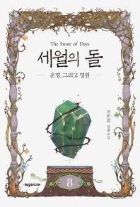 세월의 돌. 8: 운명, 그리고 영원