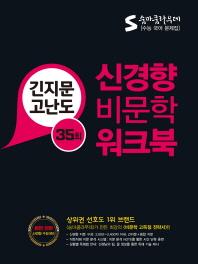 숨마쿰라우데 신경향 비문학 워크북(35회)