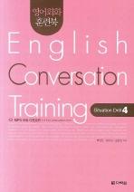 영어회화 훈련북 English Conversation Training Situation Drill 4