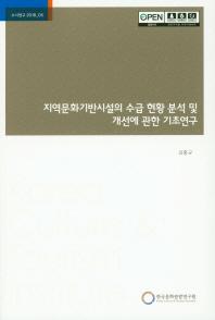 지역문화기반시설의 수급 현황 분석 및 개선에 관한 기초연구