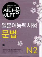 시나공 JLPT 일본어능력시험 N2(문법)