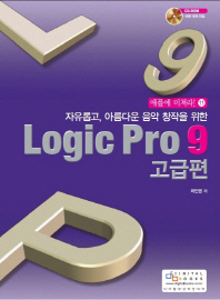 자유롭고 아름다운 음악 창작을 위한 Logic Pro 9(고급편)