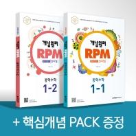 개념원리 RPM 알피엠 중학 수학 1학년 + 핵심개념팩 증정 세트(2021)