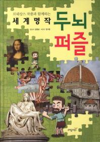 르네상스 작품과 함께하는 세계명작 두뇌퍼즐