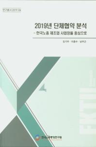 2019년 단체협약 분석