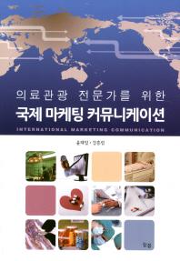 의료관광 전문가를 위한 국제 마케팅 커뮤니케이션