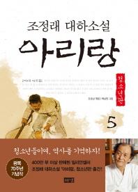 아리랑. 5: 제2부 민족혼(청소년판)