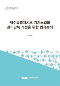 제주특별자치도 카지노업의 관리감독 개선을 위한 법제분석