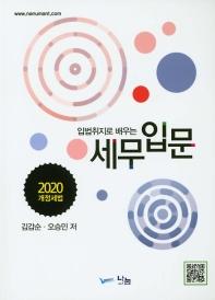 입법취지로 배우는 세무입문(2020)