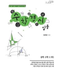 중학 수학 2(하) 수학경시입문(2019)