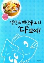 생선 해산물요리 다모여