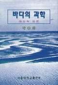 바다의 과학:해양학원론