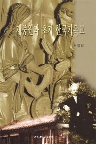 제중원과 초기 한국기독교