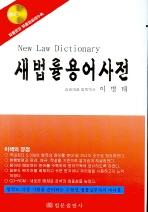 새법률용어사전