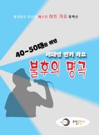 40 50대를 위한 불후의 명곡(세대별 인기 가요)