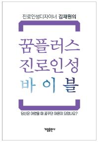 진로인성디자이너 김재원의 꿈플러스 진로인성 바이블