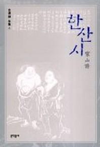 한산시(김달진전집 6)